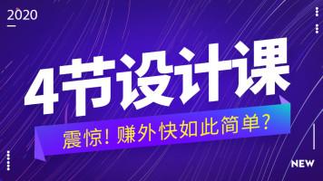 PS体验课-4节直播  09.27日  开课  晚