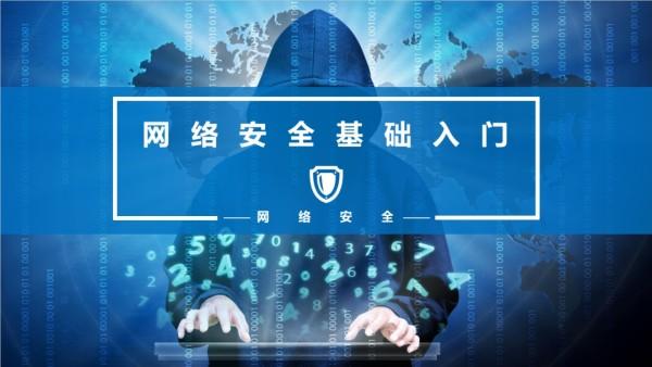 2020最新网络安全-网络安全基础入门-1