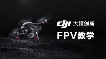 大疆DJI FPV教学课程