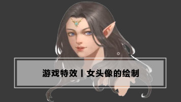 女头像的绘制丨原画插画丨绘画教程丨王氏教育集团