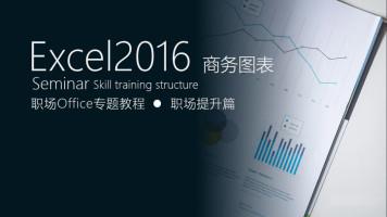 Excel2016 职场商务图表标准制作教程
