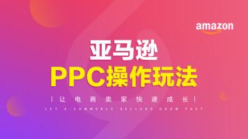 【齐论跨境/专注跨境培训】亚马逊PPC操作玩法