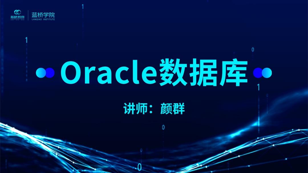 JavaEE全栈体系之《Oracle数据库》