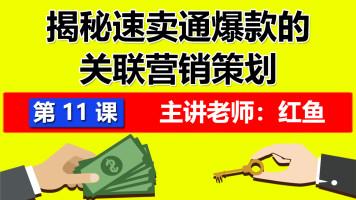 【红鱼】揭秘速卖通爆款的关联营销策划