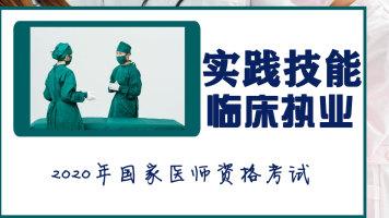 医学部【临床执业医师】实践技能操作—2020年国家医师资格考试