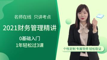 【上元会计】2021中级会计师精讲|财务管理|中级会计实务|经济法
