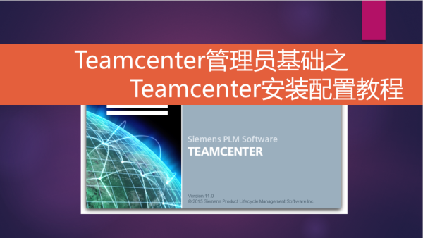 Teamcenter安装配置管理员基础教程(windows server)