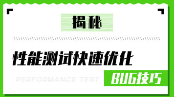 揭秘性能测试快速优化BUG技巧