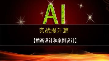 AI  矢量图设计/图形绘制/VI设计/插画/海报设计/插画设计