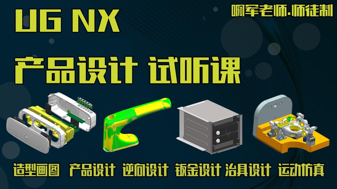 UG/NX产品设计 逆向STL设计 钣金设计 治具设计 运动仿真公开课