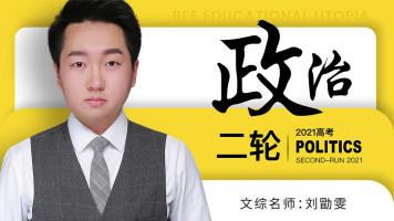2021高考政治二轮题库•题源真经1000题