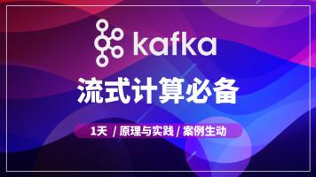 Kafka一天速成【海牛学院】