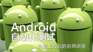 Android安卓自动化测试培训-手机app软件开发教程