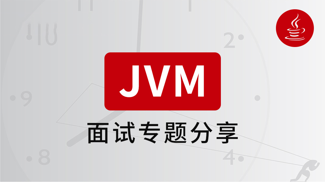 JVM面试专题分享,Jvm调优java高级,Java架构师进阶软件开发培训