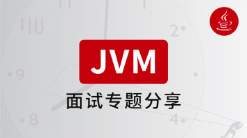 JVM面试专题分享,Jvm调优java高级,Java架构师进阶【咕泡学院】