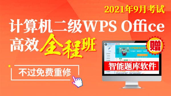 2021年9月未来教育计算机二级WPS Office全程班