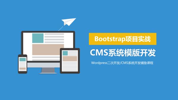 Bootstrap项目实战之开发CMS模版视频教程