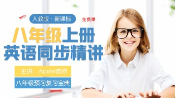 【直播】初二上册 八年级上册英语课程人教版 同步教材系统精讲