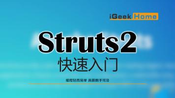 极客营-Struts2快速入门