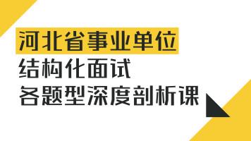 河北省事业单位结构化面试各题型深度剖析课