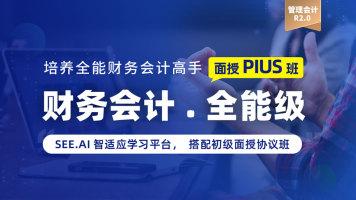 【全能级Plus】管理会计实战——财务会计