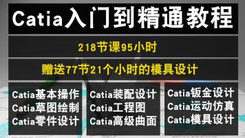 catia视频教程 catiaV5-6R2016机械产品设计建模入门到精通课程