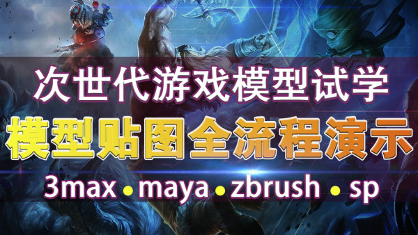 次世代游戏模型试学/录播/zbrush雕刻/VIP预定/【御极动漫游戏】
