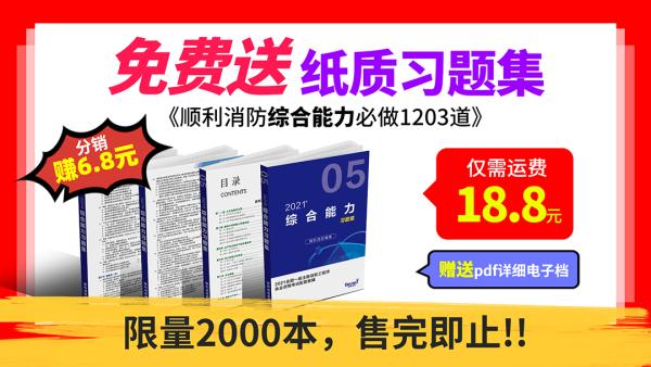 【预售】2021年一消综合能力习题集