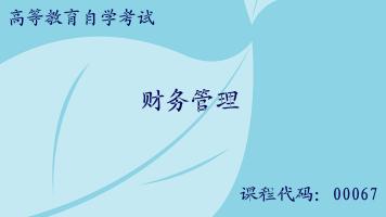 四川自考-财务管理课程