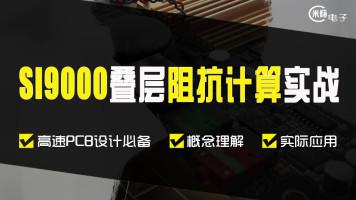 PCB设计/阻抗计算/Si9000软件使用/特性阻抗详解
