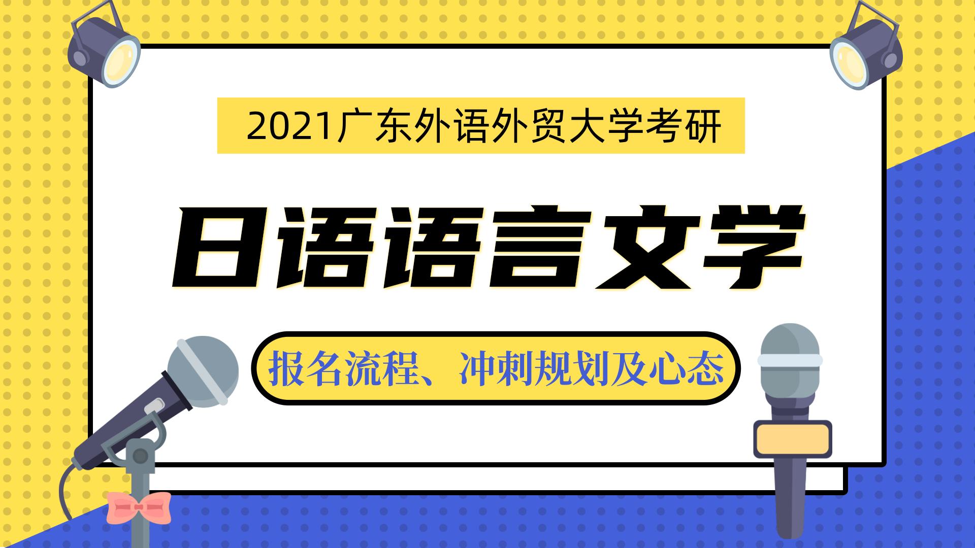2021广东外语外贸大学日语语言文学考研十月答疑会:心态调整