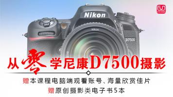 尼康D7500视频教程相机操作摄影理论
