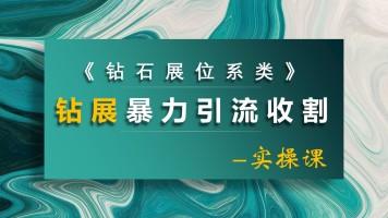 钻石展位【低价引流收割】.电商淘宝店铺运营推广开店培训干货