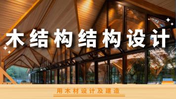 木结构结构设计
