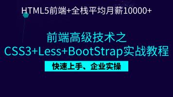 前端高级技术之CSS3+Less+BootStrap实战教程