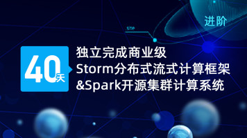 40天完成商业级Storm分布式流式计算框架Spark开源集群计算系统