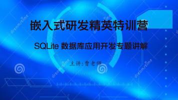 SQLite数据库应用开发编程专题讲解