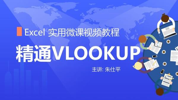 Excel微视频-2小时精通VLOOKUP函数【朱仕平】