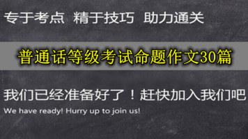 普通话等级考试-命题作文30篇