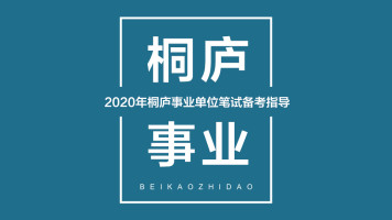2020年桐庐事业单位笔试备考指导