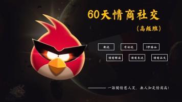 60天情商社交(2018版)