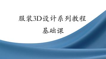 服装3D设计系列教程_基础课