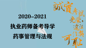 2020药师考试药事管理与法规 备考导学