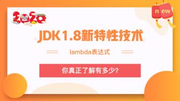 JDK1.8新特性技术【每特教育】