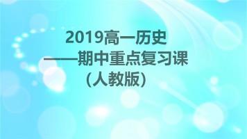 2019高一历史期中重点复习课程