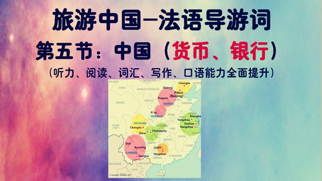 旅游中国(法语导游词)——中国(货币、银行)