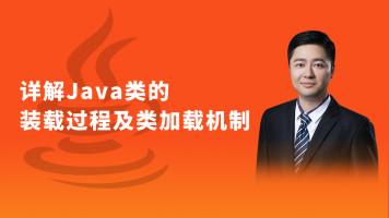 详解Java类的装载过程及类加载机制