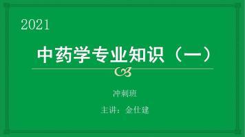 执业药师【中药学专业知识(一)习题冲刺班】