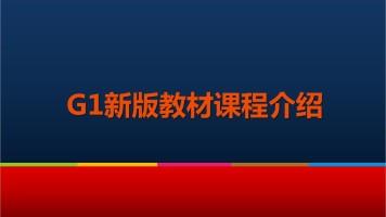 G1新版教材课程介绍