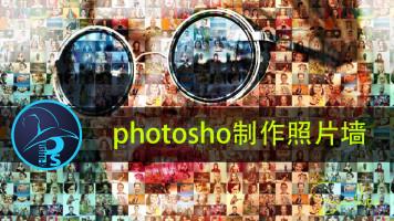 ps打造照片墙汇聚拼接合成编辑美化拼图效果photoshop案例教程